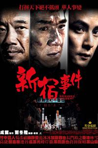 Cartaz: Massacre no Bairro Chinês