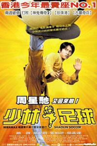 Cartaz: Shaolin Soccer